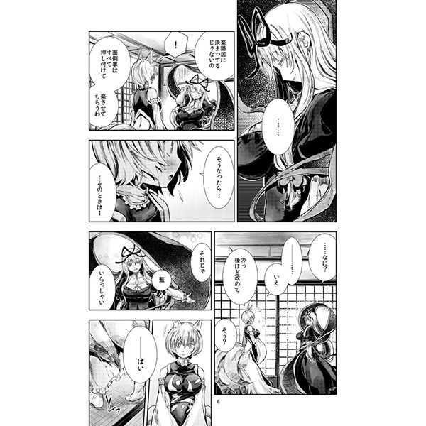 東方青帖・をわるゆめ ―終幕―