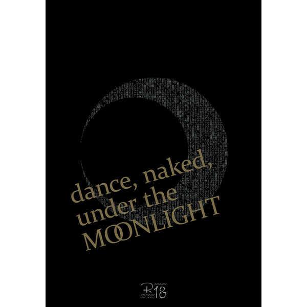 dance, naked, under the MOONLIGHT [ZeeeeeR(ぢる)] 刀剣乱舞