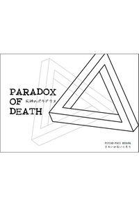 死神のパラドクス