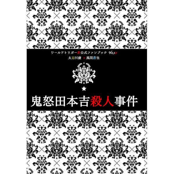 鬼怒田本吉殺人事件 [泣くな(ナギ)] ワールドトリガー