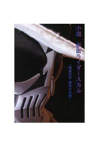 小説 仮面ライダースカル 「鳴海荘吉 最後の決断」