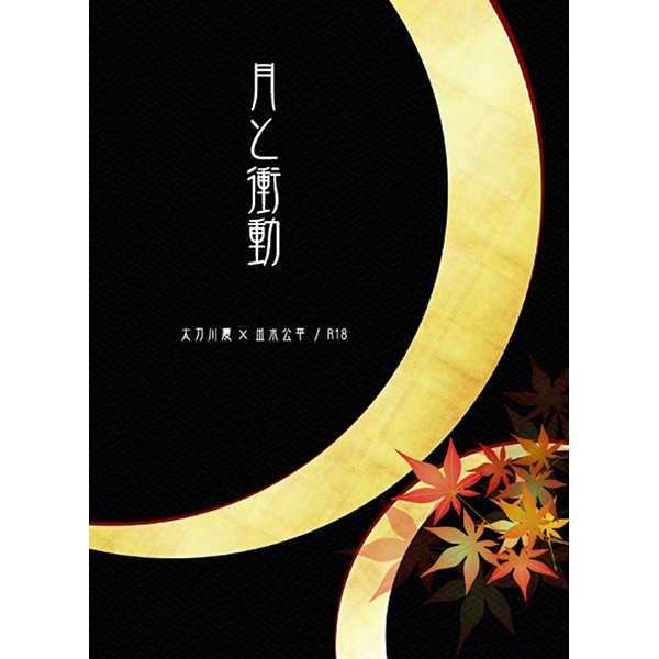 月と衝動 [in blue(ミヤオユノ)] ワールドトリガー