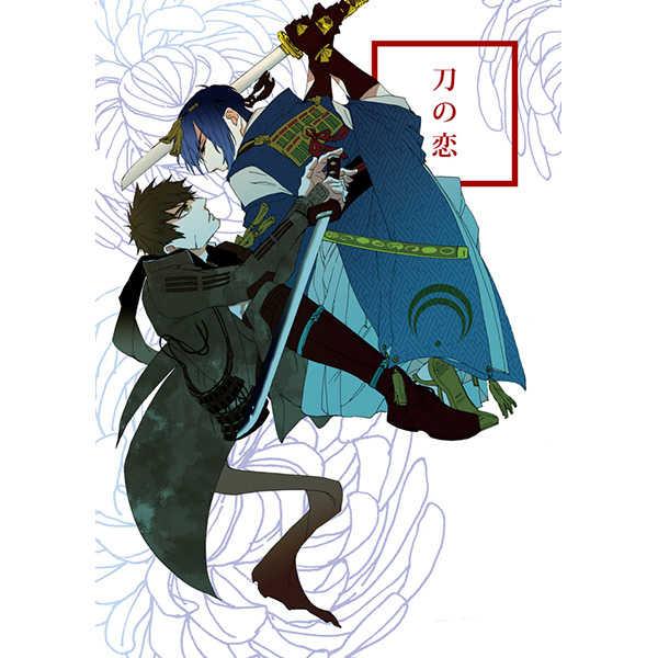 刀の恋 [3秒(凛太郎)] 刀剣乱舞