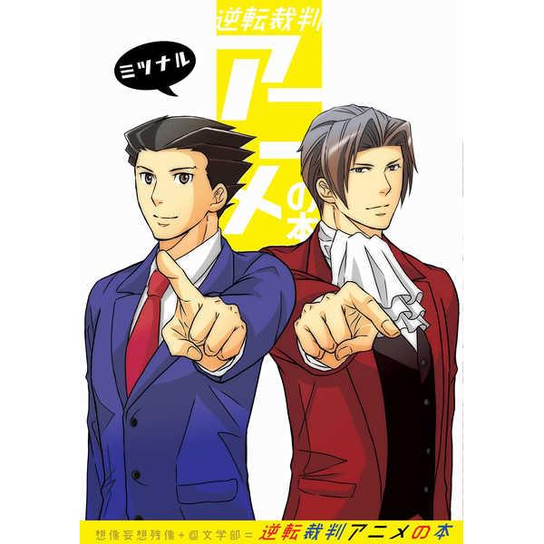 逆転裁判アニメの本