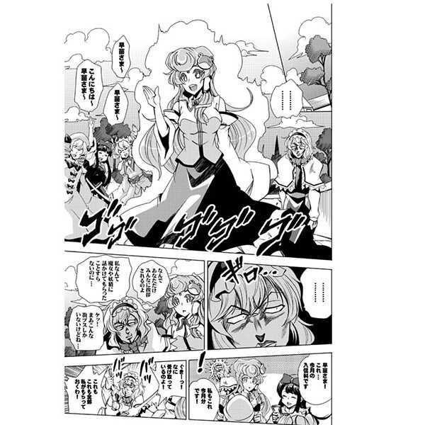 モリヤの奇妙な冒険 総集編 上巻