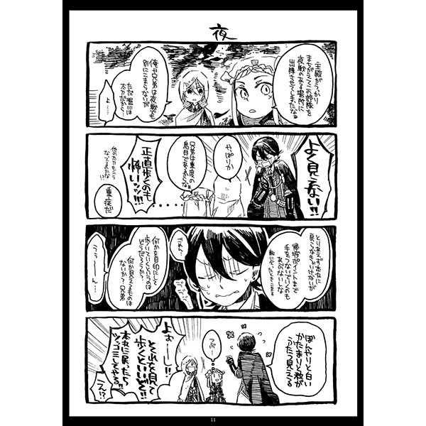 太刀川さんと二人の兄弟。