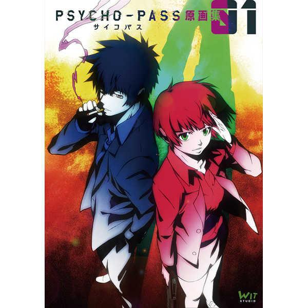 PSYCHO-PASS サイコパス 原画集 1