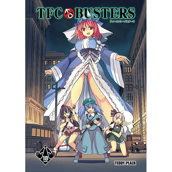 TFC BUSTERS