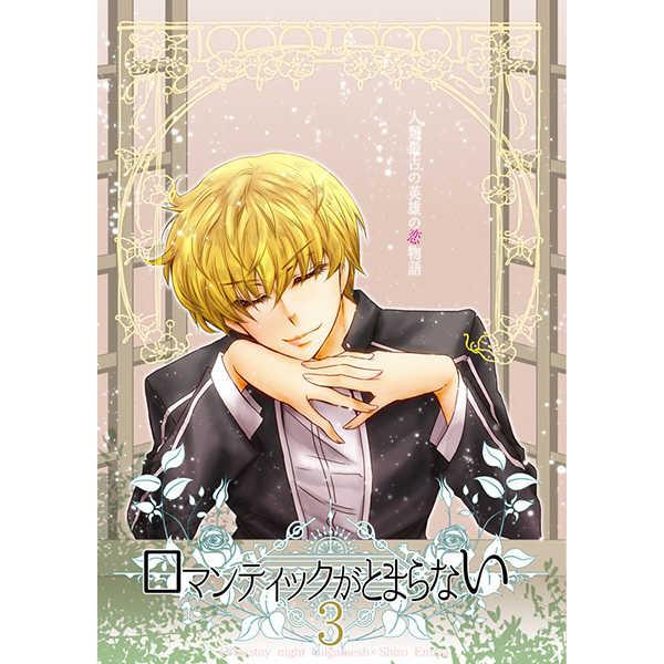 ロマンティックがとまらない3 [猫'ism(六兎)] Fate