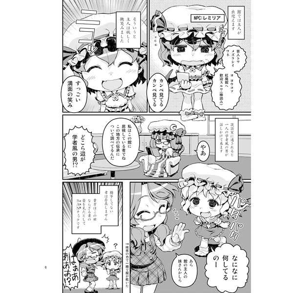 宇佐見菫子とリアルクトゥルフTRPG?