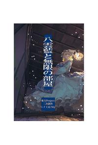 八雲藍と無限の部屋