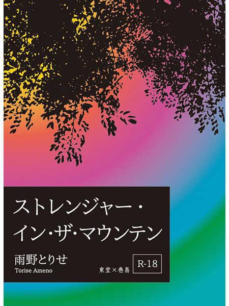 ストレンジャー・イン・ザ・マウンテン [青砥屋(雨野とりせ)] 弱虫ペダル