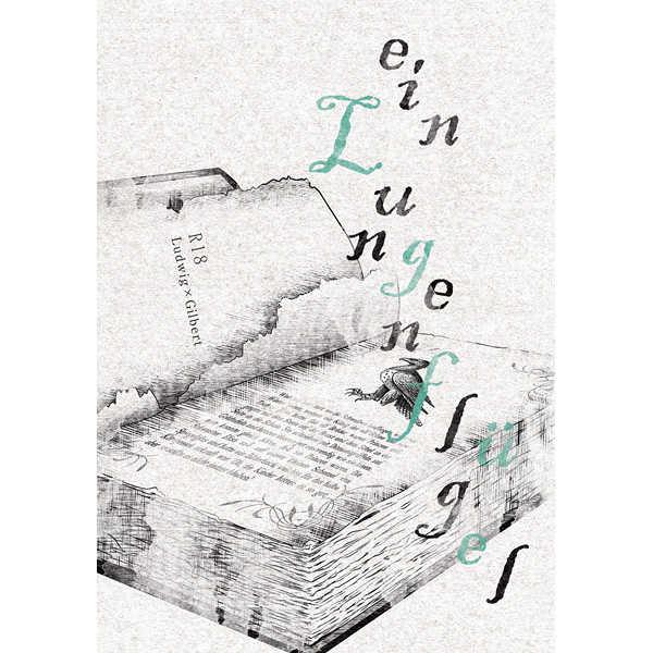 ein lugenflugel [ガビアンローズ(がびび)] ヘタリア
