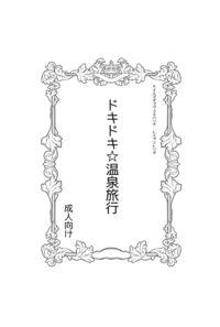 ドキドキ☆温泉旅行