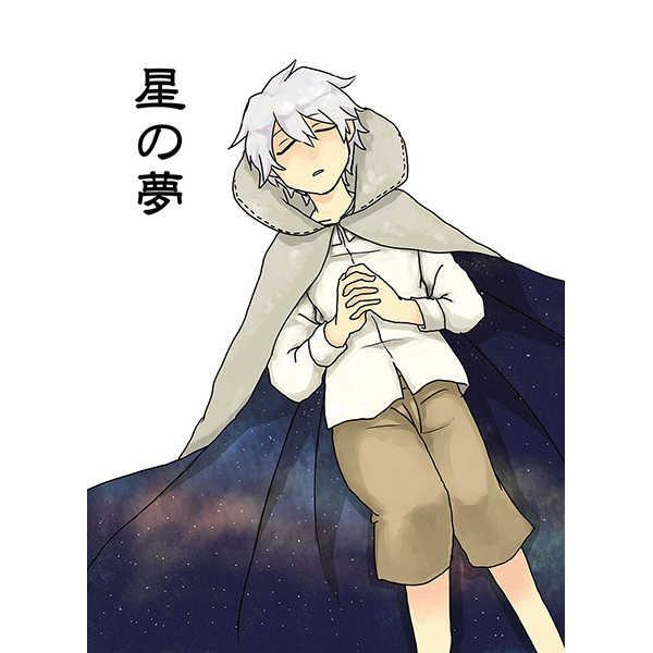 星の夢 [うさぎ小屋EX(連打で蛸殴り発動)] デビルメイクライ