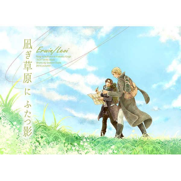 凪ぎ草原にふたつ影【オマケ付】