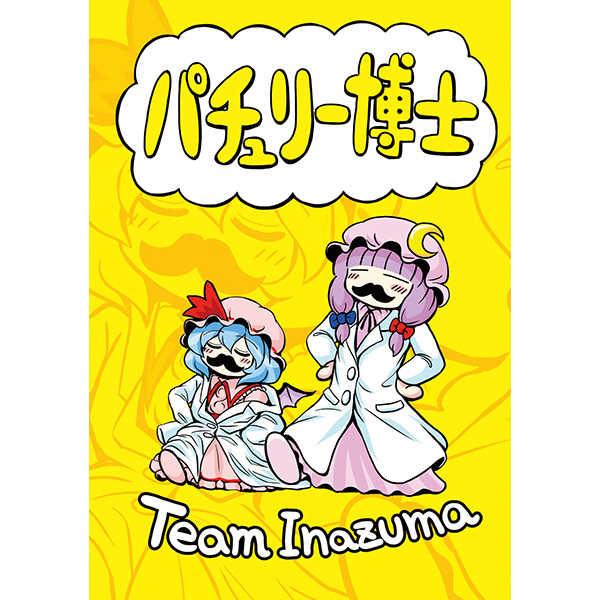 パチュリー博士 [TeamInazuma(相沢)] 東方Project