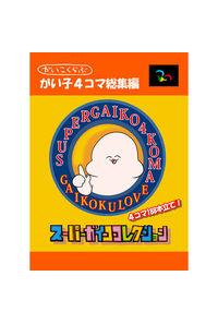 がい子4コマ総集編スーパーガイココレクション