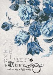 ハッピーエンドを歌わせて [空色雄猫(sa.kuro)] おそ松さん