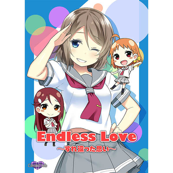 Endless Love~すれ違った思い~ [Candy Club(スカイ)] ラブライブ!サンシャイン!!