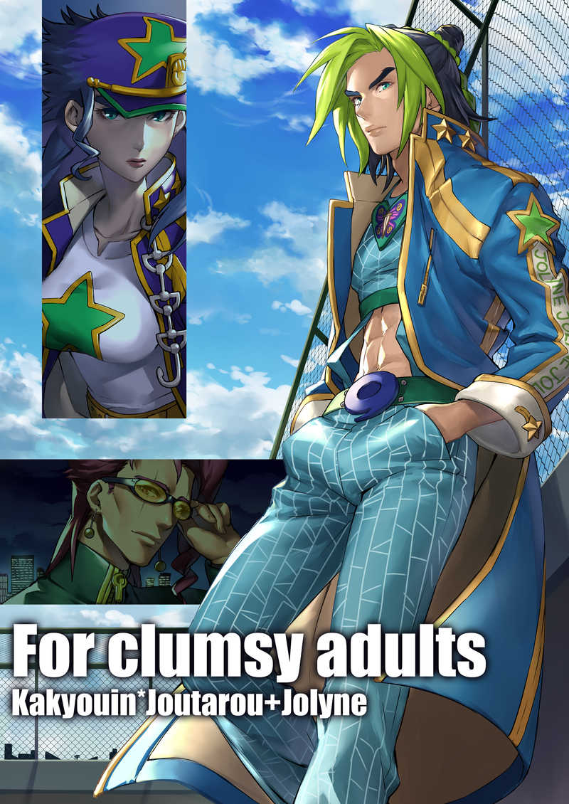 For clumsy adults [g-rough(虎龍)] ジョジョの奇妙な冒険