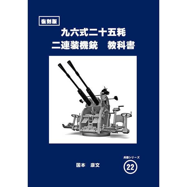 九六式二十五粍二連装機銃 教科書