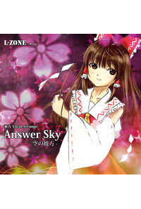 AnswerSky-空の彼方-