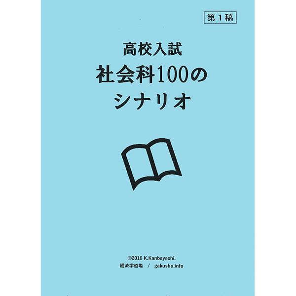 高校入試社会科100のシナリオ [経済学道場(Kanba)] 評論・研究