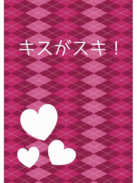 キスがスキ! [Of Course!!(鳴柳綿絵)] 月刊少女野崎くん