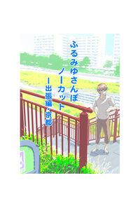 ふるみゆさんぽノーカット 出張編・京都