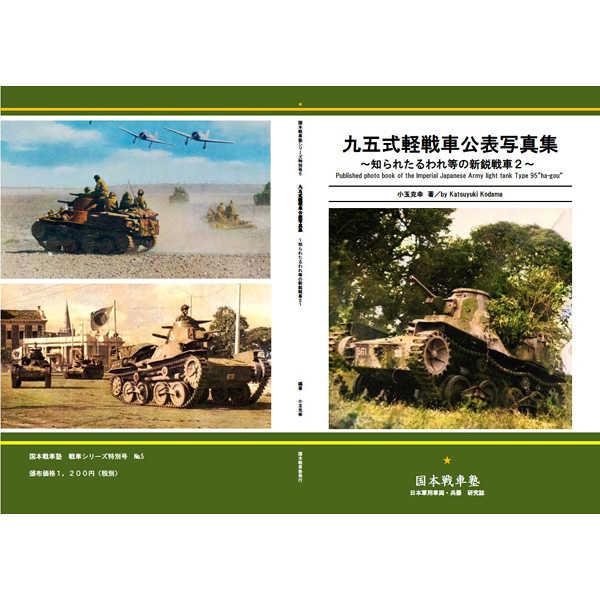 九五式軽戦車公表写真集~知られたるわれ等の新鋭戦車2~ [奥州つはもの文庫(小玉克幸)] ミリタリー