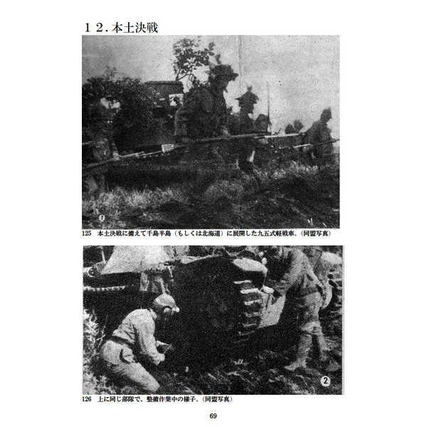 九五式軽戦車公表写真集~知られたるわれ等の新鋭戦車2~