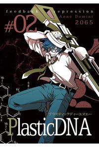 PlasticDNA#02