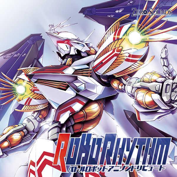 ROBORHYTHM-バトルロボットアニソントリビュート- [ZERO SOUNDS(IRON ATTACK!)] よろず