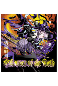 Halloween of the Dead