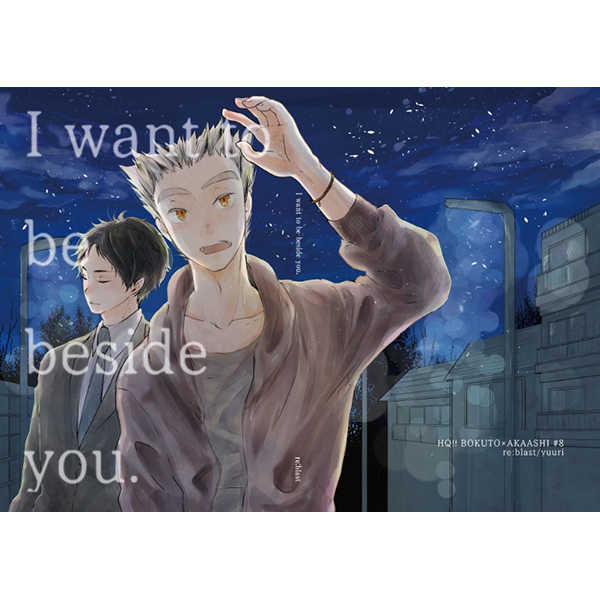 I want to be beside you
