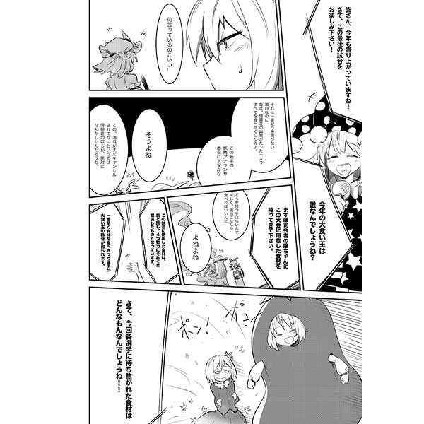 オリジナルアニメ 東方博麗荘 設定資料セット
