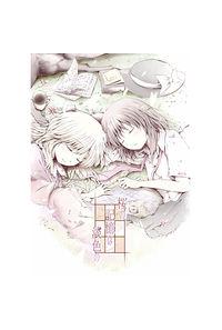 桜の記憶は淡色の
