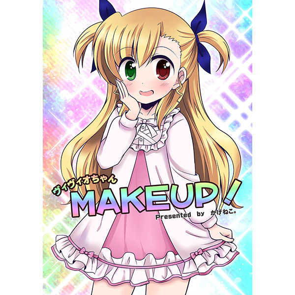 ヴィヴィオちゃんMAKEUP! [かげねこ。(kuromitu)] 魔法少女リリカルなのは