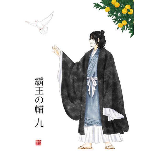 霸王の輔 九 [白川(白川祐)] 歴史