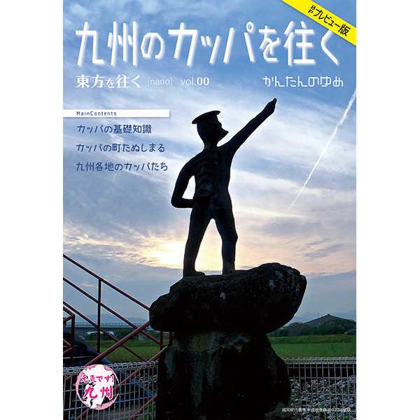 九州のカッパを往く プレビュー版 [かんたんのゆめ(NT/fiv)] 東方Project