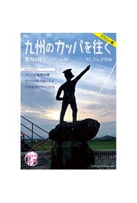 九州のカッパを往く プレビュー版