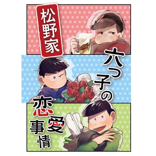 松野家六つ子の恋愛事情 [いもり亭(もりの、ベロベロ)] おそ松さん