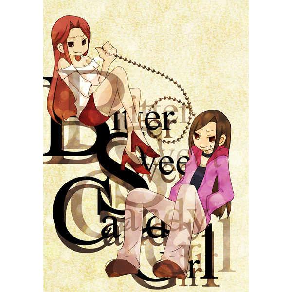 Bitter Sweet Candy Girl [bunny girl(万木春子)] THE IDOLM@STER CINDERELLA GIRLS