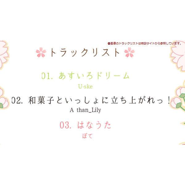 佐々木姉妹物語 和菓子屋【鶴望堂】でお待ちしております!