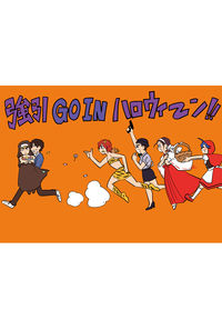 強引 GO IN ハロウィーン!!