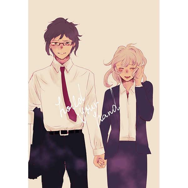 hold your hand [よしっ。(きなこ)] アイドリッシュセブン