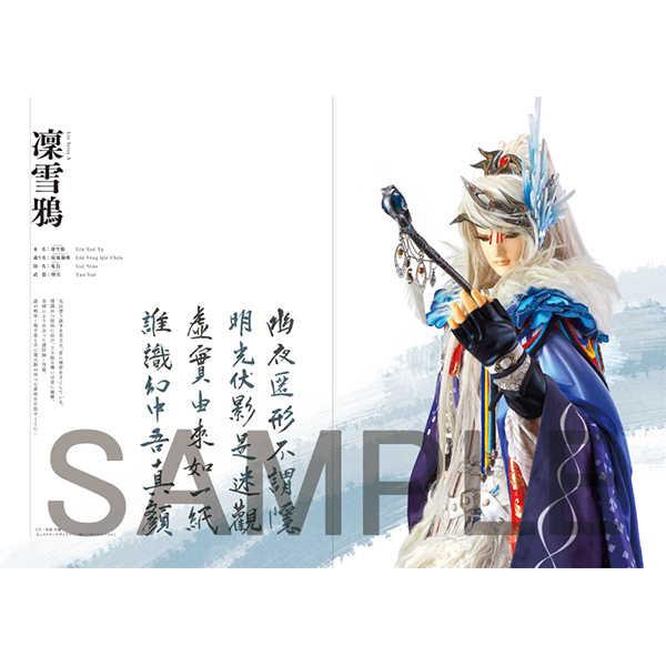 「Thunderbolt Fantasy 東離劍遊紀」布袋劇人形写真集