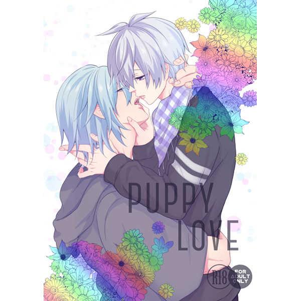 PUPPY LOVE [みるくくらうん(高篠 らみ)] アイドリッシュセブン