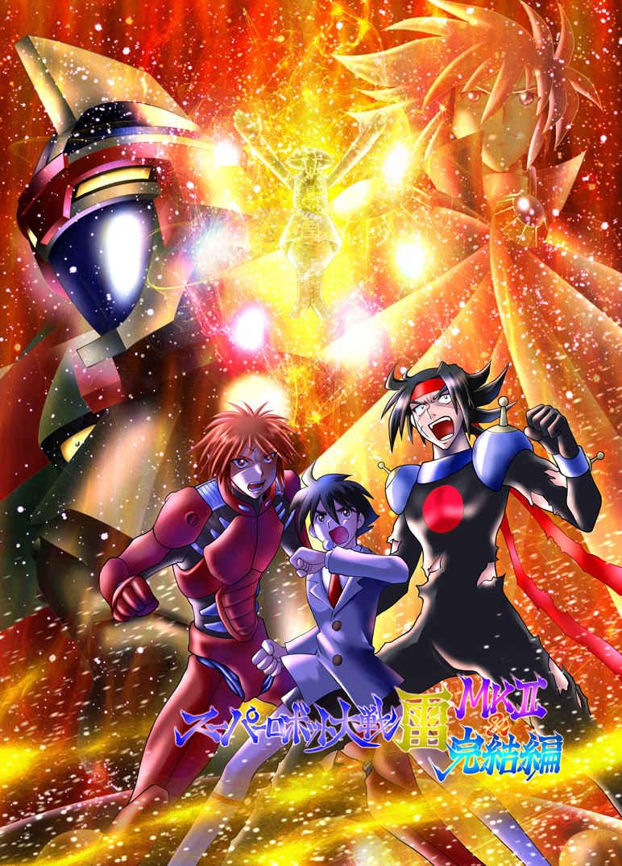 スーパーロボット大戦雷MK2&完結編 [富士原屋(富士原昌幸)] スーパーロボット大戦